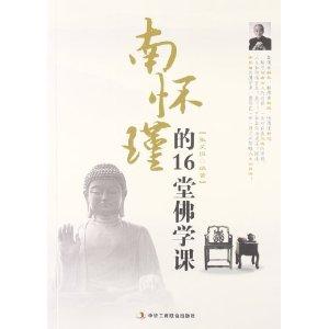 南怀瑾的书